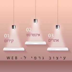 עיצוב גרפי WEB